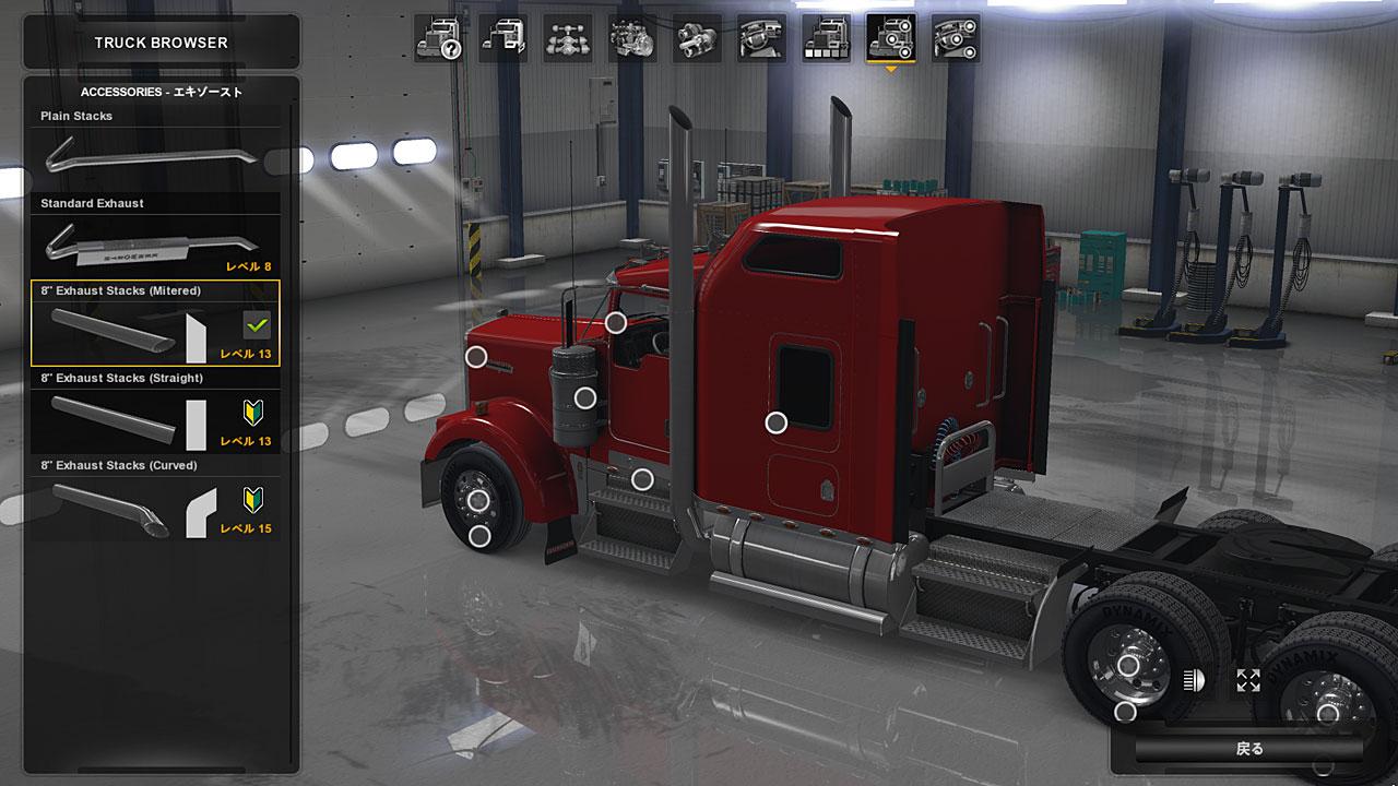 18輪皮置き場 American Truck Simulator Trucks
